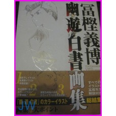 YU YU HAKUSHO Illustration Manga Yoshihiro Togashi ArtBook JAPAN recent art book