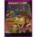 MONKEY Goku No Daiboken OSAMU TEZUKA Animation Golden Books ArtBook ILLUSTRATION art book