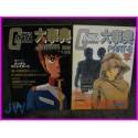 GUNDAM Part 1 & 2 Animec Rapport Deluxe Daijisen Bessatsu Anime Book Libro JAPAN