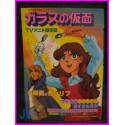 GLASS NO KAMEN Grande sogno di Maya ANIME SPECIAL BOOK ArtBook JAPAN Shojo