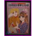 HAIKARASAN GATORU Waki Yamato Book ArtBook Shojo Manga Mademoiselle Anne Una ragazza alla moda