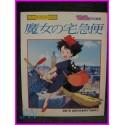 KIKI DELIVERY SERVICE Anime ALBUM ArtBook GHIBLI MIYAZAKI This is Animation art book