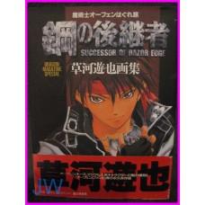ORPHEN Successor Of Razor Blade ILLUSTRATION ArtBook art book Yuuya Kusaka