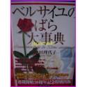 Lady Oscar Versailles no Bara Daijiten Encyclopedia 30th anniversary shojo manga