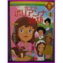 POLLYANNA Nippon Animation TELEBI Manga ANIME ArtBook JAPAN Book MEISAKU