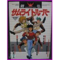 SAMURAI TROOPERS Anime OUT special Book ArtBook JAPAN anime 80s