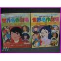 World masterpiece MEISAKU ANIME ArtBook JAPAN Book part 1 - 2 SET anime 70s