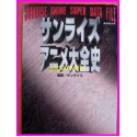 SUNRISE ANIME SUPER DATA FILE BOOK ArtBook Robo anime 80s