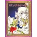 Lady Oscar Versailles no Bara Eien special shojo manga data book art anime 70s Ikeda
