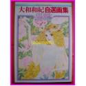Crystal Fantasia Waki Yamato Book ArtBook Shojo Manga Mademoiselle Anne Haikarasan