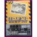 Aa Megami sama Postcard book art illustration Fujishima Oh mia dea
