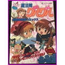 Guru Guru girotondo della magia Mahojin Guru Guru ANIME SPECIAL BOOK ArtBook JAPAN Shojo