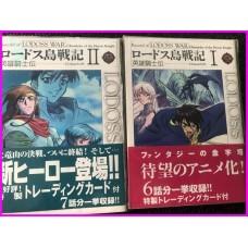 RECORD OF LODOSS WAR TV anime Film Book Vol.1-2 Anime Book Illustration Manga