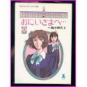 ONIISAMA E Anime Comcis 1-8 Dear Brother Caro Fratello ArtBook JAPAN Shojo Ikeda