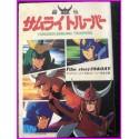 SAMURAI TROOPERS Anime FILM STORY 39&OAV Anime Book ArtBook JAPAN anime 80s