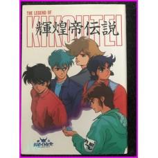 SAMURAI TROOPERS Anime KIKOUTEI Anime Book ArtBook JAPAN anime 80s