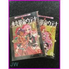 UTENA fillette revolutionnaire anime visual story book SHOJO Saito anime 80s