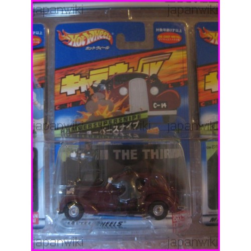 Lupin iii hot wheels special set cagliostro